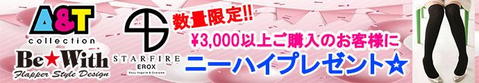 マンゾク限定(・∀・)エーアンドティー/A&TCollection(EROX、Be★With)プレゼントキャンペーン!