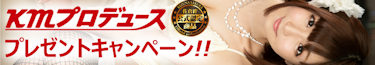 KMP佐倉絆プロデュースバイブ 絶対角度プレゼントキャンペーン