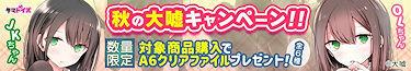 「OLちゃん」「JKちゃん」大嘘キャンペーン!!【数量限定!!】対象商品1点ご購入ごとにA6クリアファイルをプレゼント!!