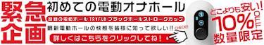 【数量限定10%OFFセール!】MEN'SMAX Discoveries TRYFUN ブラックホール ストロークカップ
