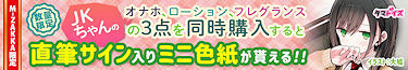 【独占!!M-ZAKKA限定!直筆サイン入りオリジナルミニ色紙付き!!】JKちゃんの「ONAHOLE」「愛液ローション」「愛液の匂い」特典付き3点同時購入セット