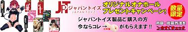 ジャパントイズプレゼントキャンペーン