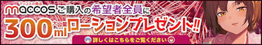 【maccos japan(マッコスジャパン)】プレゼントキャンペーン