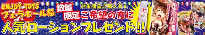 ENJOY TOYS(エンジョイトイズ)プレゼントキャンペーン!