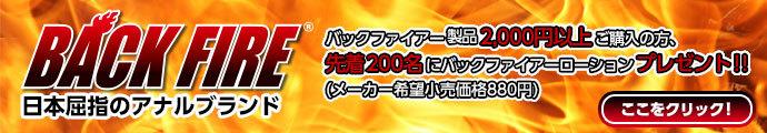 マンゾク限定(・∀・)BACK FIREプレゼントキャンペーン!