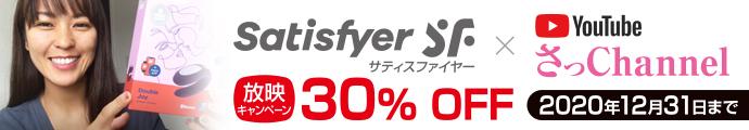 サティスファイヤー/Satisfyer × さっchannel × M-ZAKKA コラボ♪