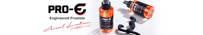 PRO-E(プロイー) アナル専用ローション