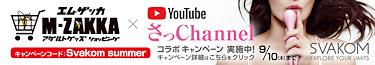 SVAKOM × さっchannel × M-ZAKKA コラボ♪30%OFF キャンペー!!