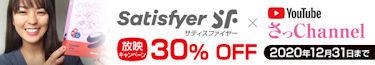 サティスファイヤー × さっchannel × M-ZAKKA コラボ♪30%OFF キャンペーン!!