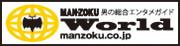 デキる男の総合エンターテインメントガイド「マンゾクワールド」