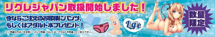 Ligre japan(リグレジャパン)プレゼントキャンペーン