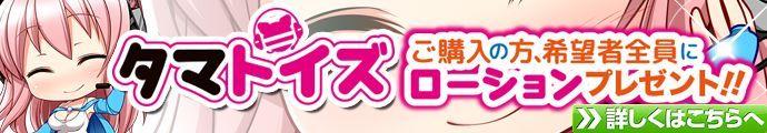 (・∀・)マンゾク限定(・∀・)タマトイズプレゼントキャンペーン!