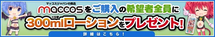 maccos japan(マッコスジャパン)ローションプレゼントキャンペーン!