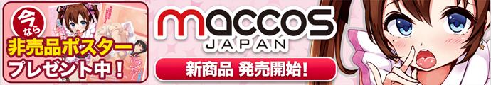 maccos japan(マッコスジャパン)ポスタープレゼントキャンペーン!