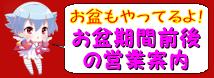 お盆期間中の営業案内(2018)