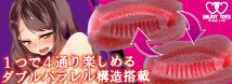 ENJOY TOYS ダブルスHARD 〜ベテラン母×初々しい娘〜