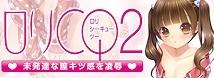 RIDE 【未開発つぼみ道】ロリCQ2