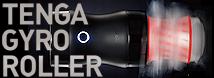 テンガ TENGA GYRO ROLLER ジャイロローラー GRC-001