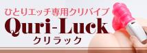 【M-ZAKKA考案!】Quri-Luck クリラック