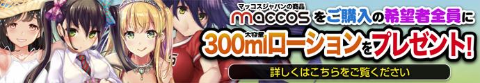 maccos japan(マッコスジャパン)
