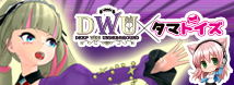 DWU(ディープウェブ・アンダーグラウンド)
