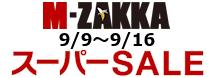 M-ZAKKAスーパーSALE