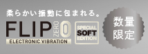 TENGA FLIP  0(ZERO) ELECTRONIC VIBRATION SOFT EDITION (テンガ フリップゼロ エレクトロニックバイブレーション ソフトエディション)TFZ-101Y