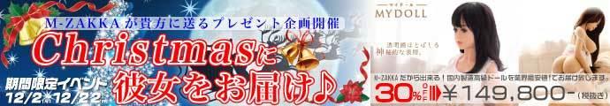【限定特価!!】MYDOLL(マイドール)クリスマスに彼女をお届け♪