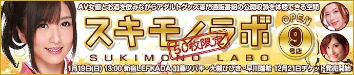 スキモノラボ 4号店OPEN!!
