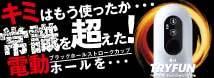 MEN'SMAX Discoveries TRYFUN ブラックホール ストロークカップ