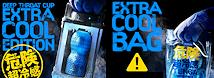 クールテンガ/COOL TENGA EXTRA COOL EDITION エクストラ クール エディション
