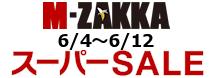 在庫限定M-ZAKKAスーパーSALE!6月12日まで