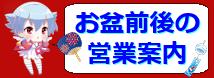 お盆期間中の営業案内(2020)