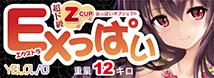 YELOLAB EXっぱい(えくすとらっぱい)乳に溺れよ!12�s 超ド級 Zカップおっぱいオブジェクト