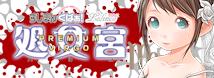 すじまん くぱぁ ろりんこ 処女宮〜バルゴ〜 PREMIUM HARD &SOFT登場!!