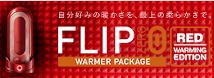 TENGA FLIPシリーズ専用に設計されたFLIPウォーマー&FLIP WARMERに最適化されたFLIP 0(ZERO) REDが新登場!