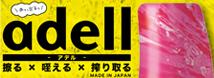 余計な感情が入る余地なくオナニーに没頭できるカップホール「adell」!!