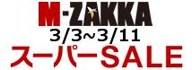 在庫限定原価割れM-ZAKKAスーパーSALE!3月11日まで