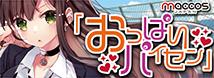 おっぱいパイセン【リアル女子バストEカップ相当おっぱいオブジェクト!メンテナンスパウダーと2.5次元ポスター付属】