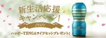【数量限定!2021年】PREMIUM TENGA ORIGINAL VACUUM CUP FOR FRESHERSプレミアム テンガ オリジナルバキューム・カップ フォー フレッシャーズ TOC-201PF