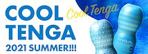 COOL TENGA 夏限定のクールエディションが今年も登場!
