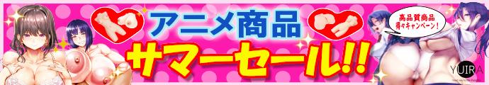 YUIRA(KMP)アニメ商品感謝祭!!10%OFFサマーセール!!!8月13日まで