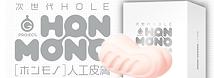 次世代HOLE HON-MONO人工皮膚     UGPR-193