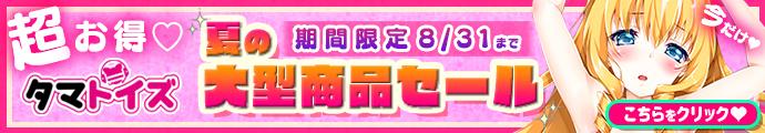 半額!!タマトイズ夏の大型商品セール!!!8月31日まで