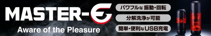 MASTER-E〜電動ホールにしか成し得ない気持ち良さを発揮した、新しい形の電動セルフケア・ガジェット登場!
