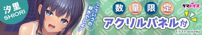 汐里 アクリルパネル付き限定版 TAMS-838【初回入荷数量限定wotorika先生オリジナルアクリルパネル付き!!!】