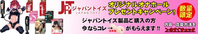ジャパントイズ/JAPANTOYZ(act-japan)
