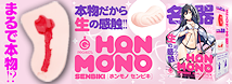 HON-MONO SENBIKI     UGPR-191