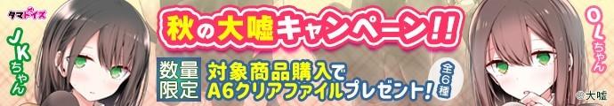 OLちゃんJKちゃん大嘘キャンペーン!!対象商品1点ご購入ごとにA6クリアファイルをプレゼント!!