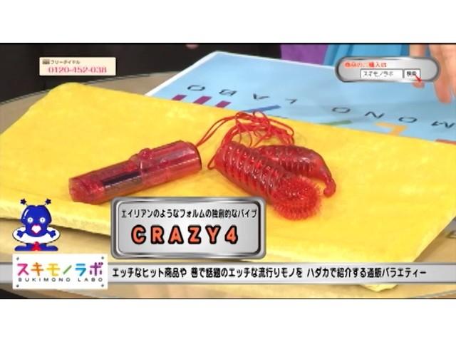 【会員限定400ポイント還元!】CRAZY4(クレイジー4) セット